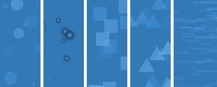 Анимированные фоны для блоков и страниц — ч.1