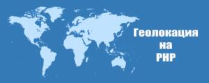 Геолокация на PHP