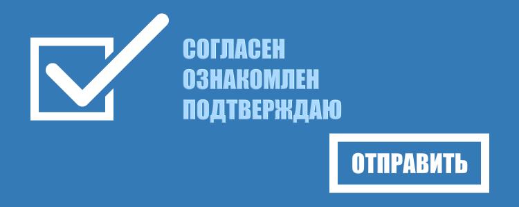 Запрет отправки формы пока не установлен флажок