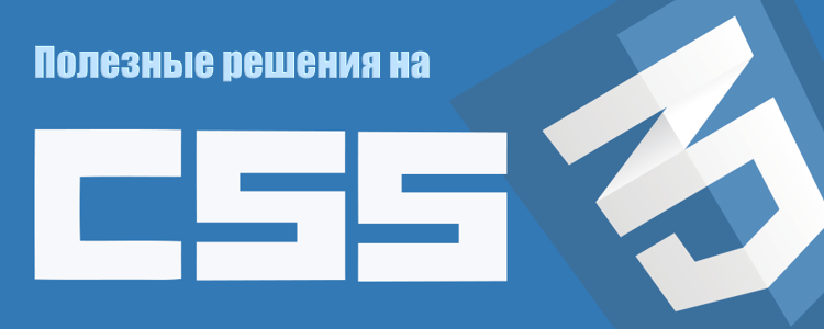 Полезные решения на CSS