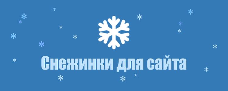 Снежинки для сайта