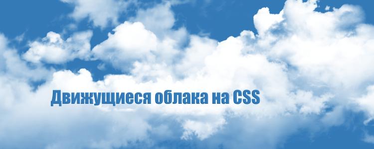 Движущиеся облака на CSS