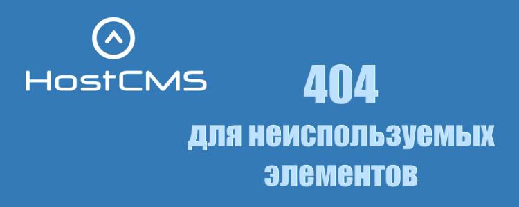 404 для неиспользуемых элементов в HostCMS