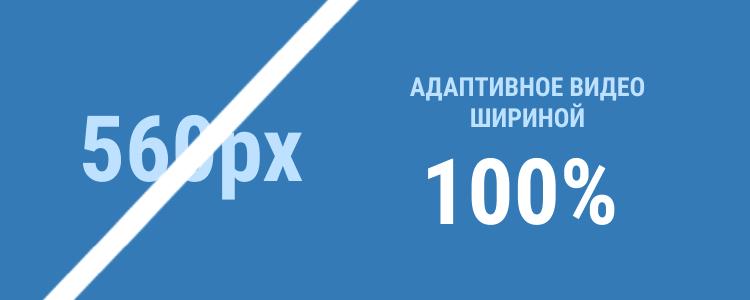 Адаптивное видео шириной 100%