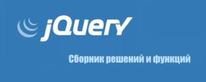 Сборник решений и функций на jQuery