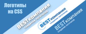 Логотипы на CSS