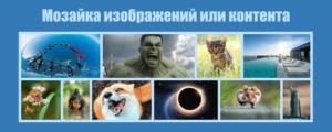 Мозайка изображений или контента