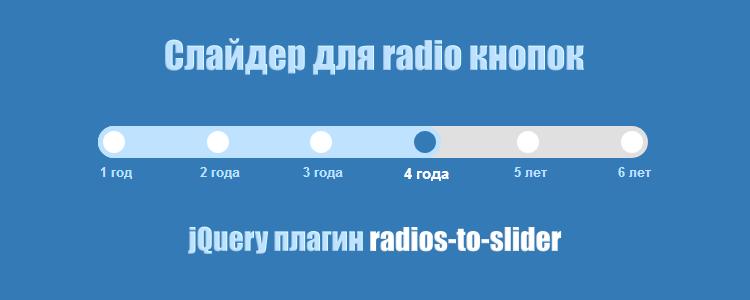 Слайдер для radio кнопок