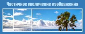 Частичное увеличение изображения на CSS