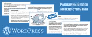 Рекламный блок между статьями в WordPress
