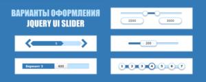 Варианты оформления jQuery UI Slider
