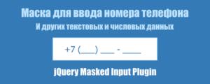 Маска для ввода номера телефона