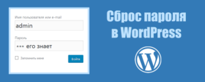 Сброс пароля в WordPress
