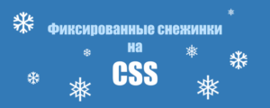 Фиксированные снежинки на CSS