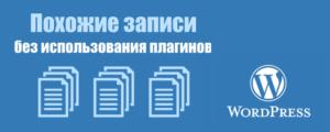 Похожие записи в WordPress