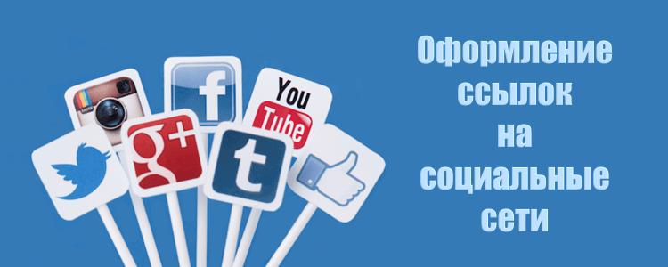 Оформление ссылок на социальные сети