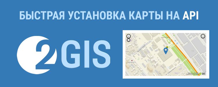 Установка карты на API 2ГИС