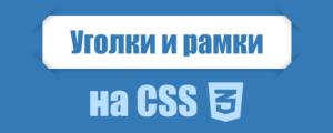 Уголки и рамки на CSS