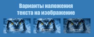 Варианты наложения текста на изображение