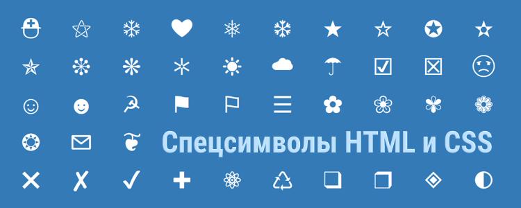 Спецсимволы HTML и CSS