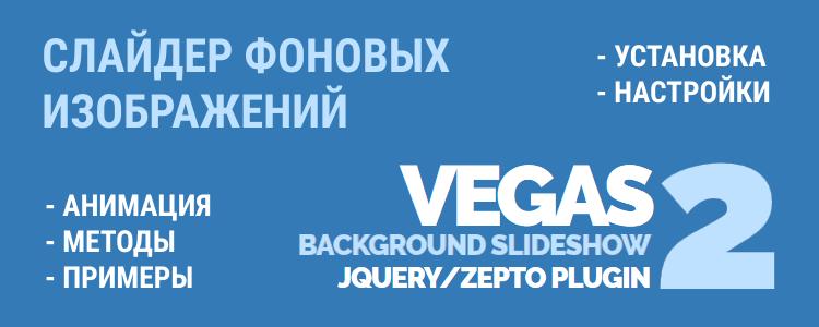 Слайдер фоновых изображений Vegas