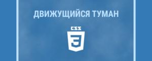 Движущийся туман на CSS