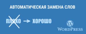 Автоматическая замена слов в WP
