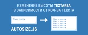 Изменение высоты textarea в зависимости от кол-ва текста