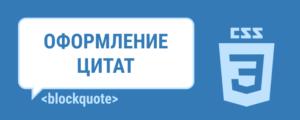 Оформление цитат на CSS