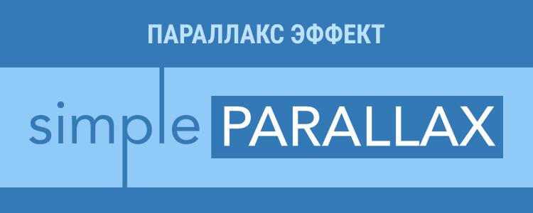 Параллакс эффект simpleParallax