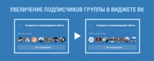 Увеличение подписчиков группы в виджете ВК
