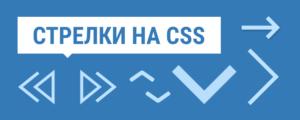 Стрелки на CSS