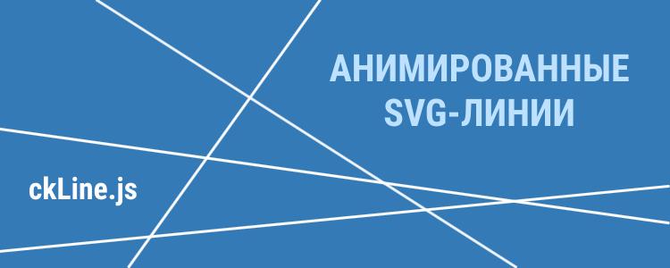 Анимированные SVG-линии