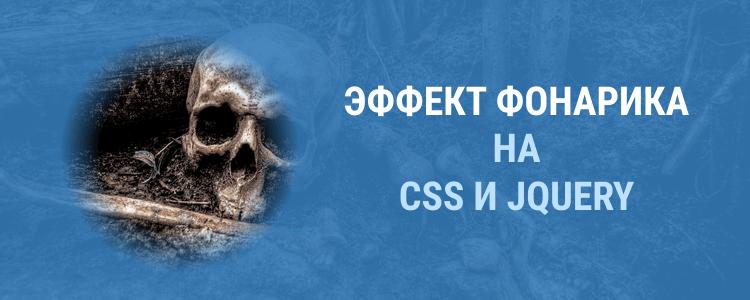 Эффект фонарика на CSS и jQuery