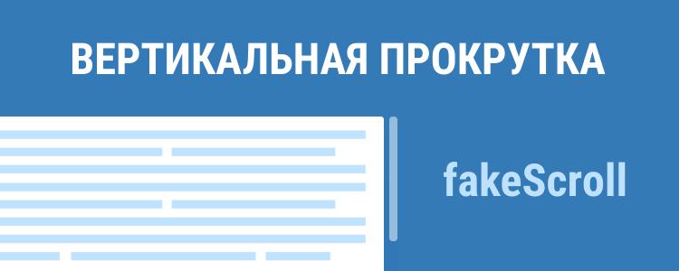 Вертикальная прокрутка fakeScroll