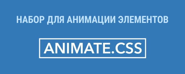 Набор анимаций animate.css
