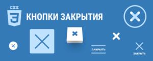 Кнопки закрытия на CSS