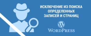 Исключение из поиска записей и страниц в WP