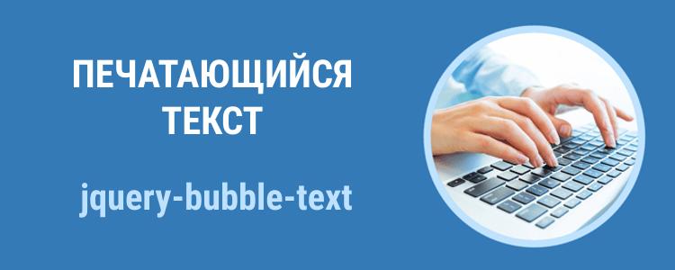 Печатающийся текст на jQuery