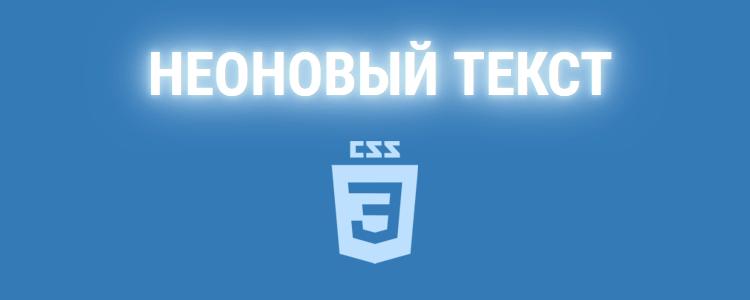 Неоновый текст на CSS