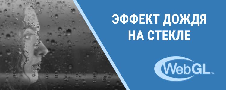 Эффект дождя на стекле