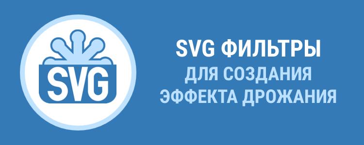 SVG фильтры для создания эффекта дрожания
