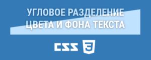 Угловое разделение цвета и фона текста на CSS