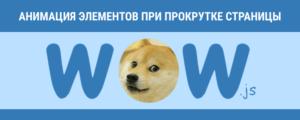 Анимация элементов при прокрутке — WOW.js