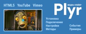 Медиа-плейер Plyr для HTML5, YouTube и Vimeo