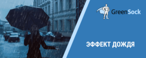 Эффект дождя на JS