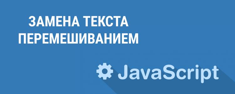 Замена текста перемешиванием на JS