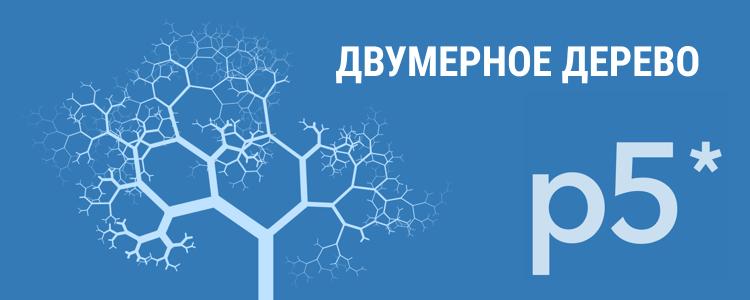 Двумерное дерево на JS