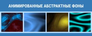 4 анимированных абстрактных фона
