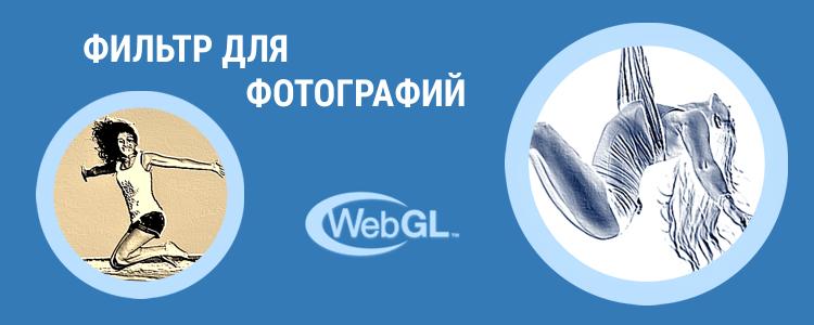 Фильтр для фотографий на WebGL